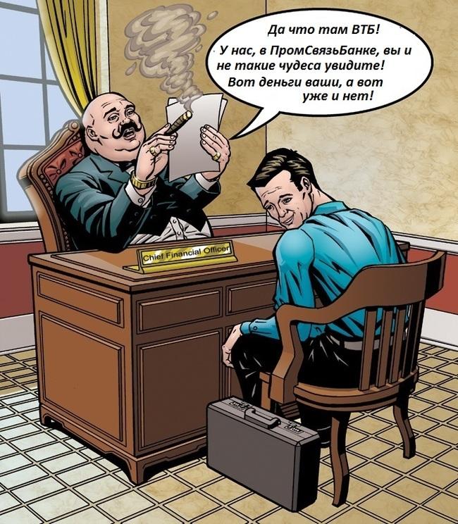 ПСБ: утопить бизнес клиента любой ценой! 115-Фз, Псб, Банк, Жулики, Легализация, Отмывание, Идиотизм, Бизнес, Длиннопост