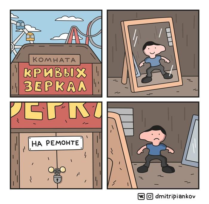 Комната кривых зеркал Комиксы, Юмор, Смех, Авторский комикс, Смешное