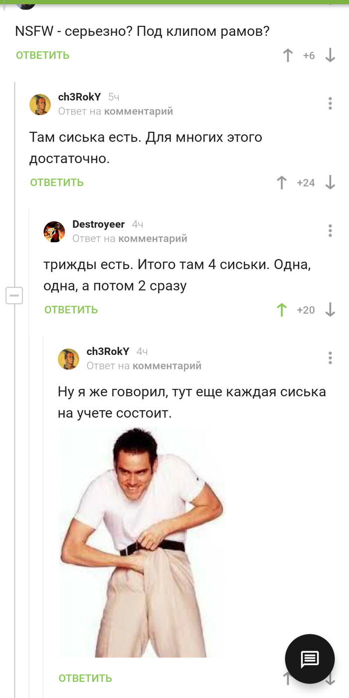 Под постом про клип Rammstein:) Комментарии на Пикабу, Rammstein