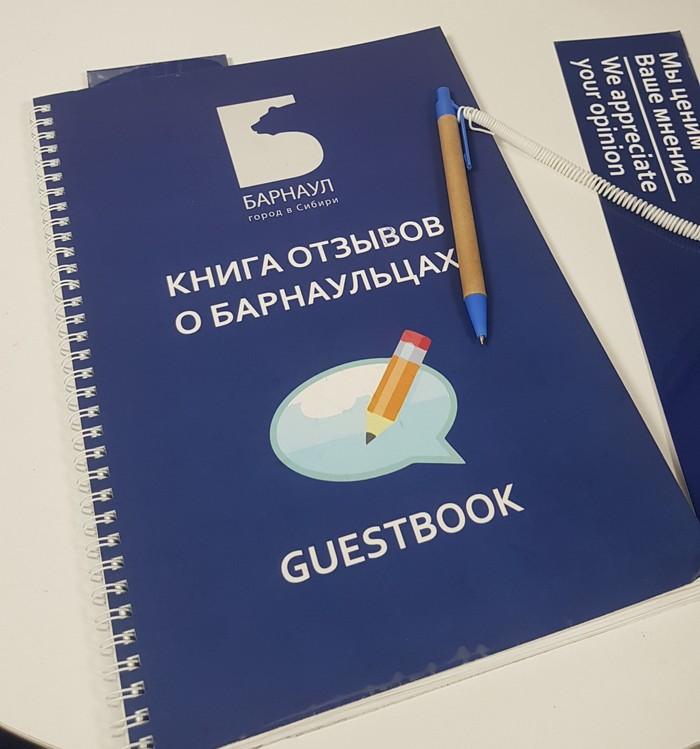 Где все деньги - рассказывает книга отзывов о барнаульцах Аэропорт, Барнаул, Деньги, Длиннопост