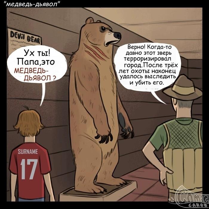 Медведь-дьявол Медведь, Комиксы, Pet Foolery, Длиннопост
