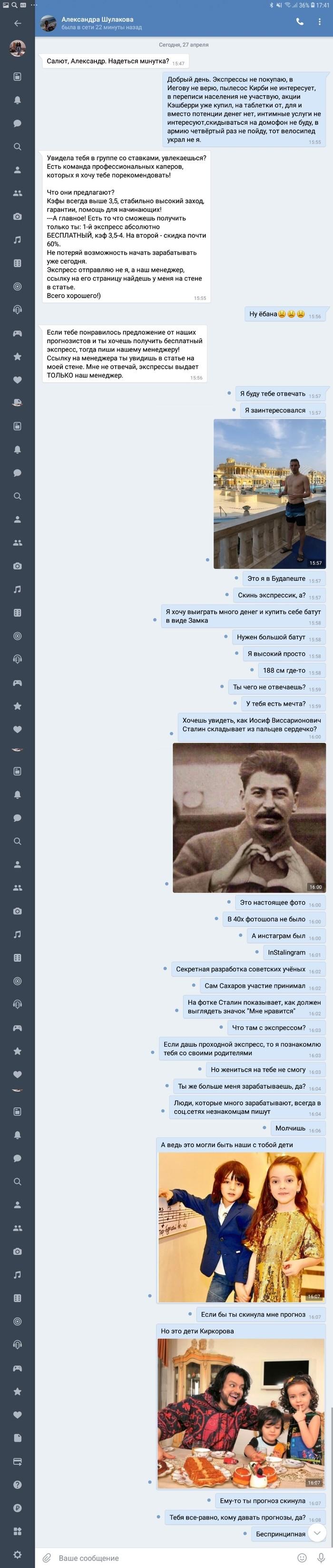 Скучно Вконтакте, Бот, Длиннопост, Скриншот, Развод на деньги