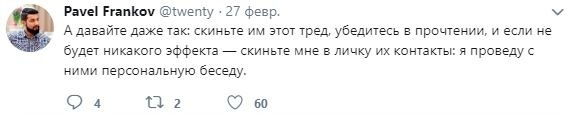Грипп и ОРВИ Twitter, Грипп, Орви, Длиннопост, Вакцина, Прививка, Скриншот