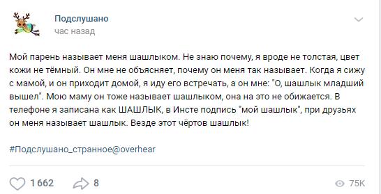 Предшашлычное Шашлык, Текст, Вконтакте, Юмор, Скриншот, Подслушано