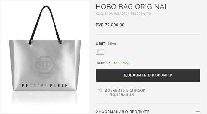 Как вам моднявая сумка,за 72к?) Philipp Plein, Сумка, Цены, Длиннопост