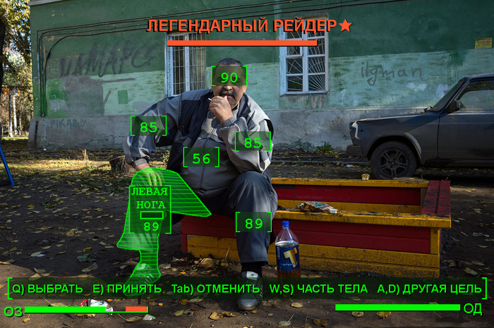 Когда слишком долго играл в Fallout Fallout, Fallout 4, Игры, Улица