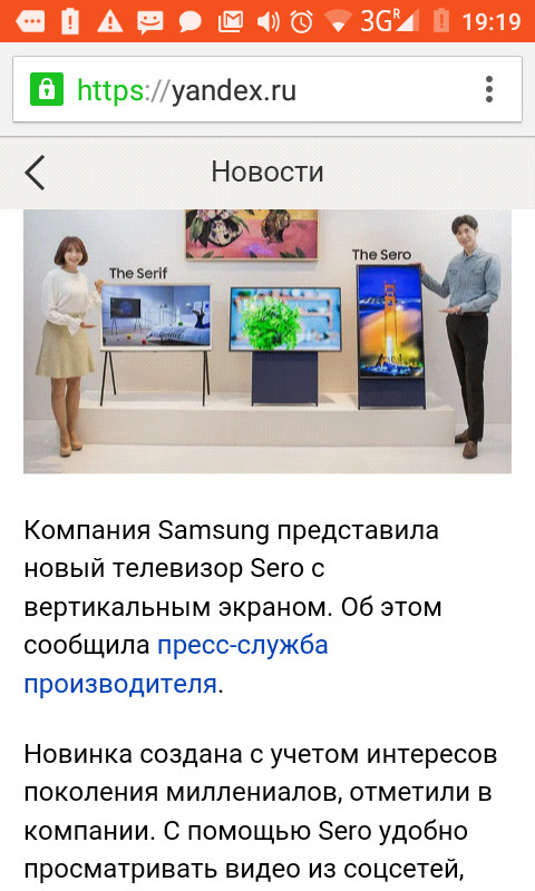 Кто то явно что то напутал. Новости, Технологии, Известия, Samsung, UFC, Длиннопост