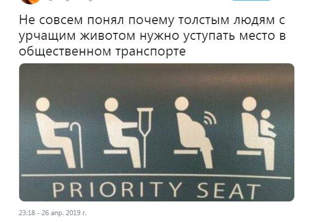 Приоритет для уступки места в транспорте