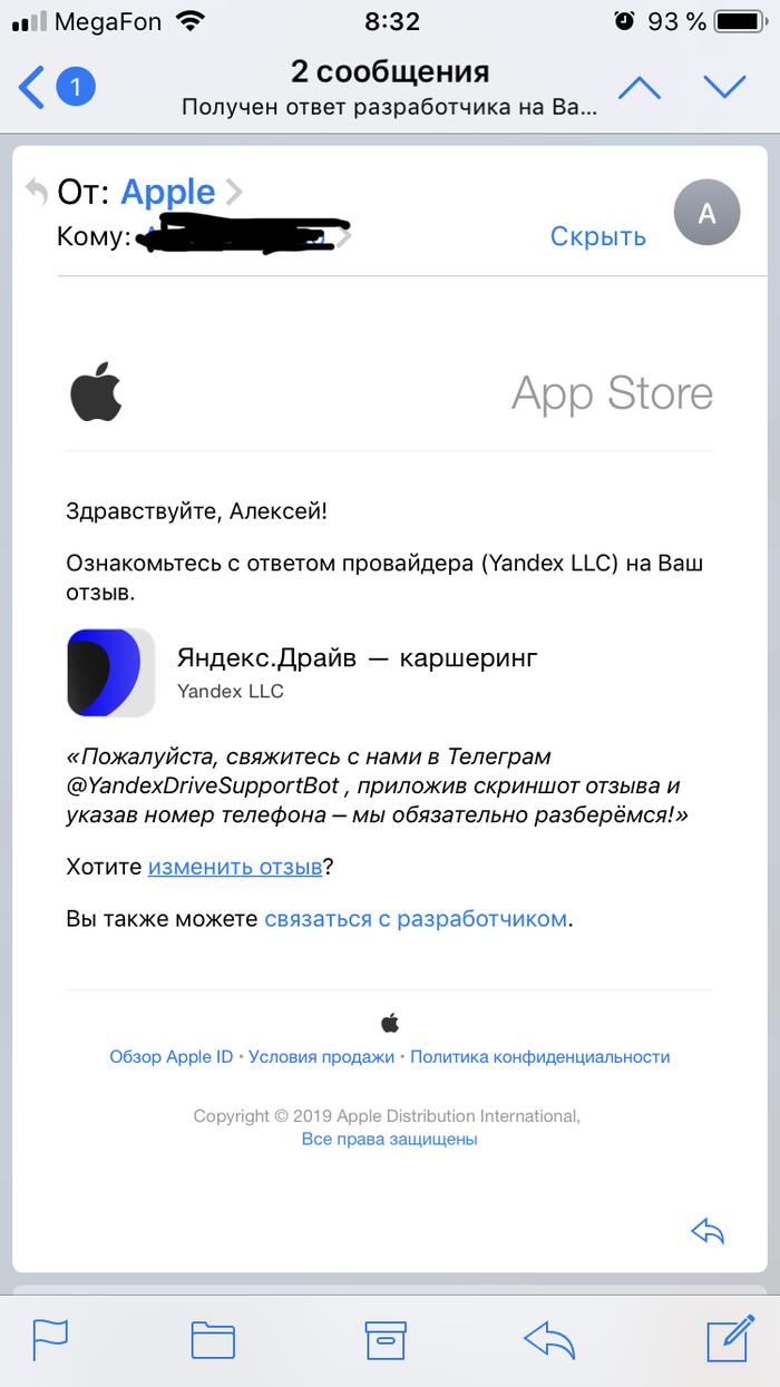Яндекс нарушает закон? Яндекс, Яндекс драйв, Telegram, Роскомнадзор, Скриншот