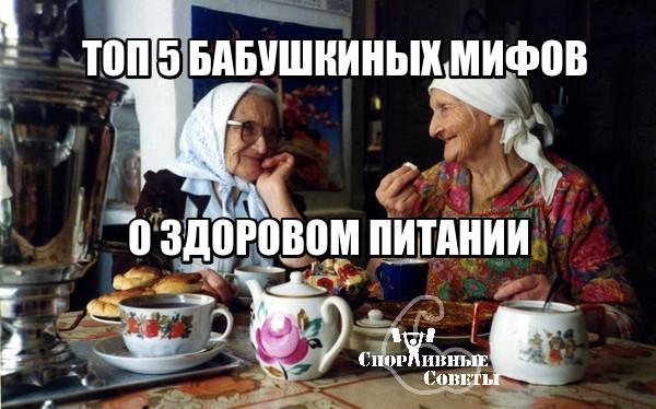 Топ 5 бабушкиных мифов о здоровом питании Спорт, Тренер, Спортивные советы, Питание, Еда, Мифы, Бабушка, Похудение, Длиннопост