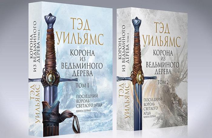 Тэд Уильямс — между Толкином и Мартином Что почитать?, Фэнтези, Эпическое фэнтези, Отзыв, Обзор книг, Длиннопост