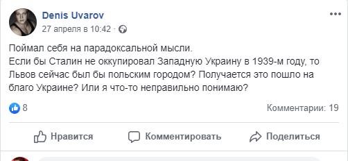 Эталонная рагулька начинает что-то подозревать. Украина, Политика, Скриншот, Facebook, Раздупление