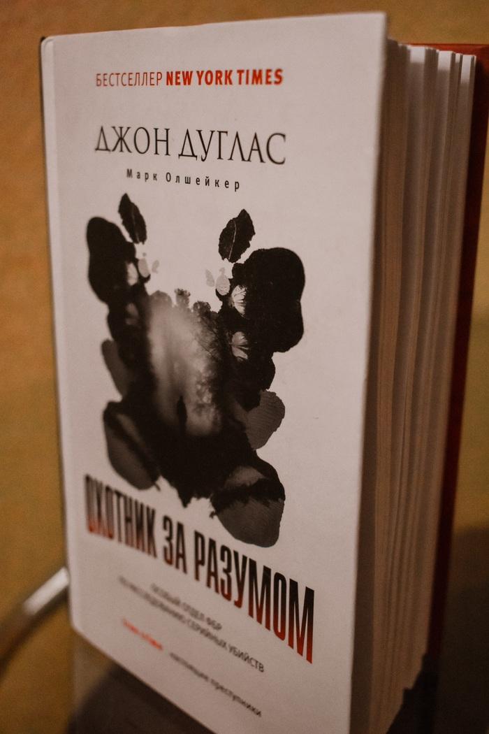 Сезон охоты объявляется открытым Книги, Книжная лига, Длиннопост, Ищу книгу, Рекомендую книгу