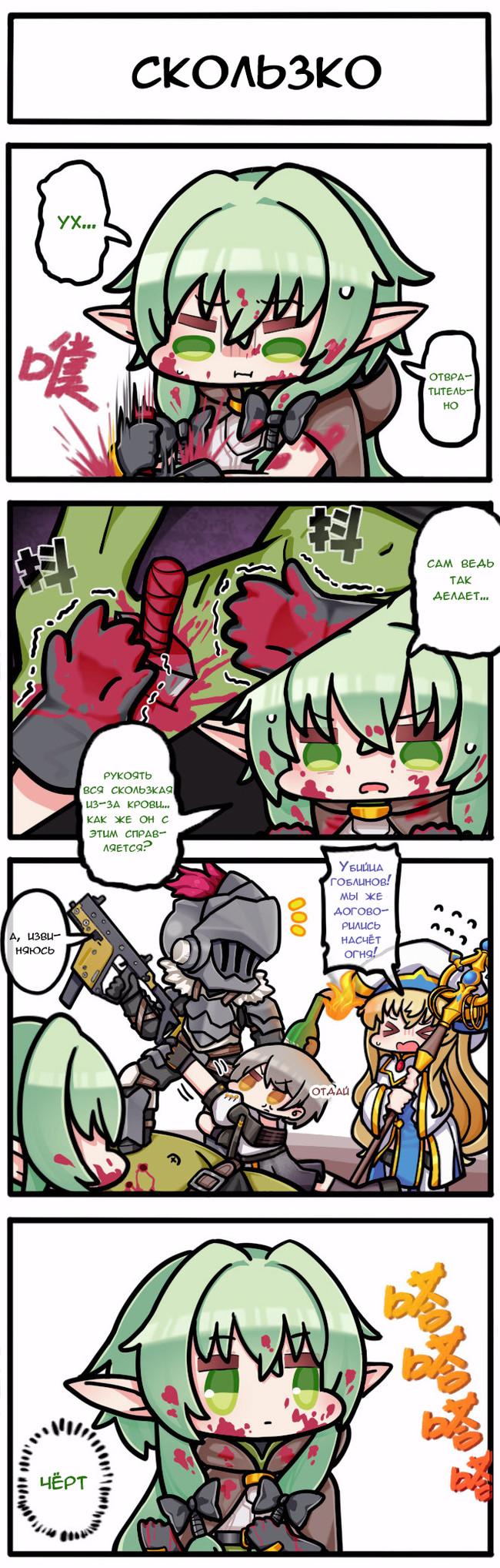 Проблемы с кровью Goblin Slayer, Girls Frontline, Аниме, Crossover, Длиннопост, Вектор