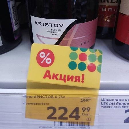 Крупная распродажа вина в Пятерочке Вино, Бюджетно, Распродажа, Длиннопост