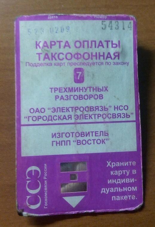 Это были 90е мы звонили как могли Таксофон, 90-е, Инженер, Длиннопост, Новосибирск