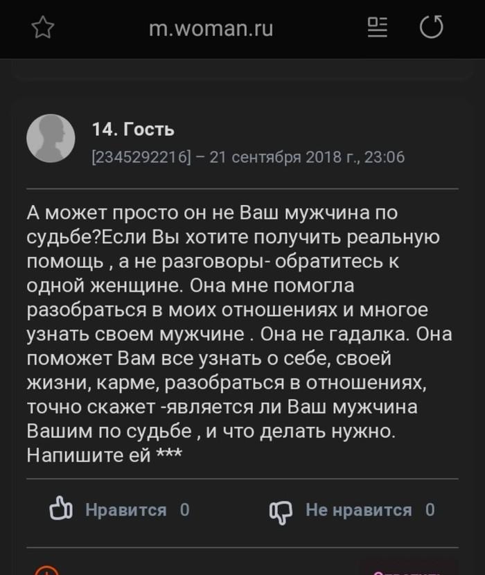 Женские форумы №159 Женский форум, Бред, Скриншот, Drdoctor, Длиннопост