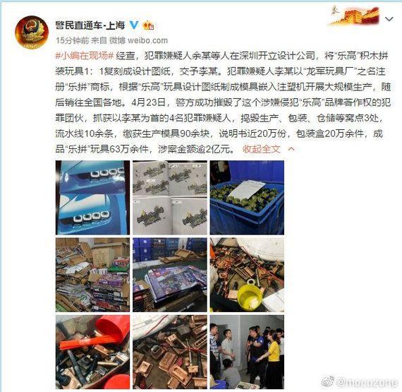 Директора LEPIN арестованы, фабрики закрыты полицией Шанхая LEGO, Lepin, Китай, Cheaplego, Перевод, Длиннопост
