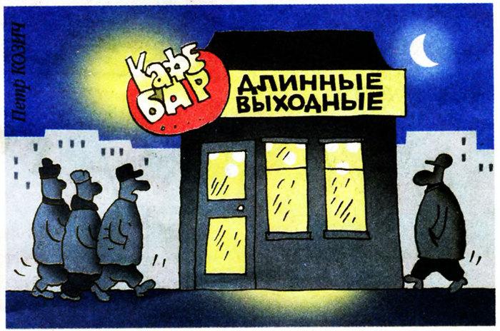 С Первомаем! Карикатура, Петр Козич, Праздники