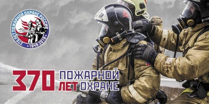 Пожарной охране России - 370 лет! МЧС, Пожарные, Пожар, Юбилей, Праздники
