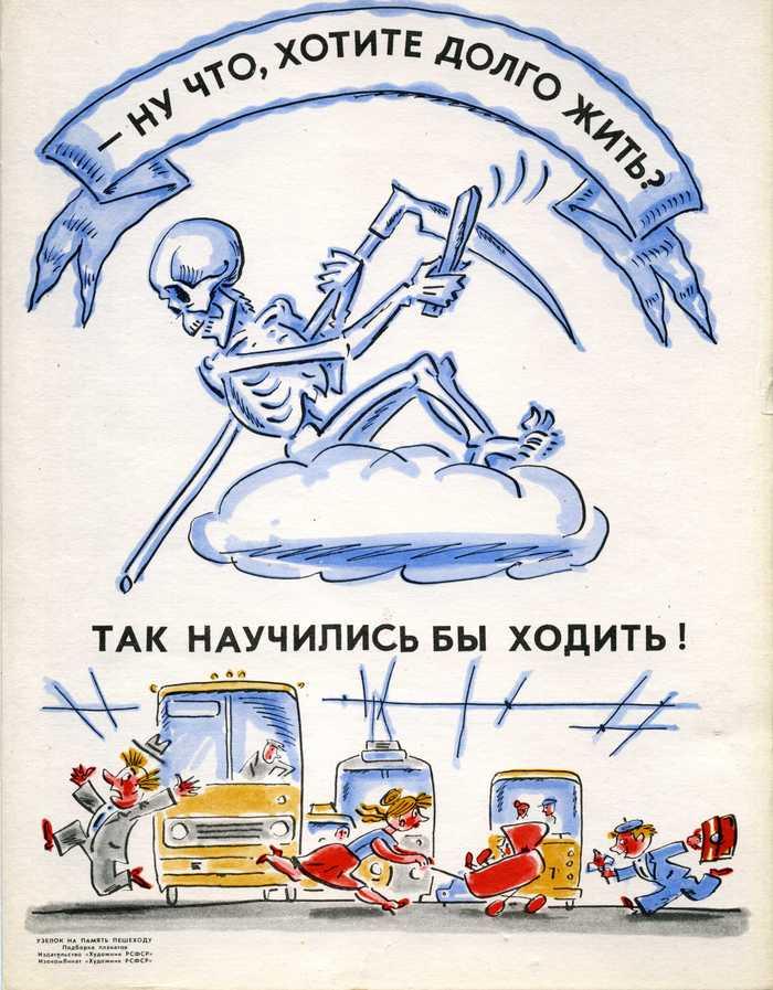 """""""Узелок на память пешеходу"""". Советские плакаты. Безопасность на дорогах Советские плакаты, Плакат, Безопасность на дорогах, Длиннопост"""