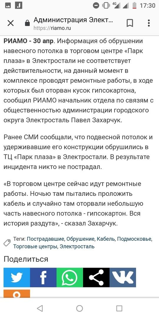 Раздутая новость Электросталь, Гипсокартон, Ремонт, Кабель, Длиннопост