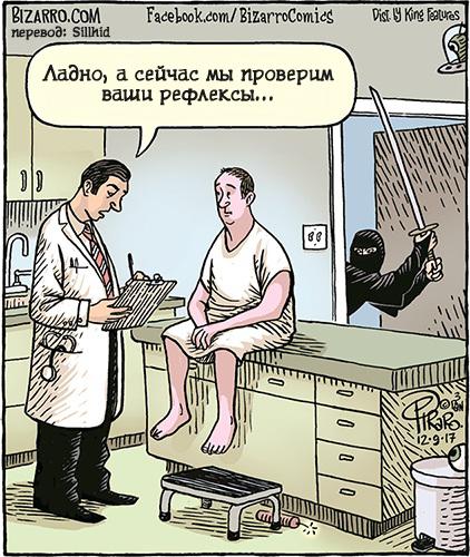 Проверка Перевод, Комиксы, Bizarrocomics