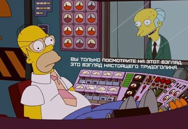 Симпсоны на каждый день [1_Мая] Симпсоны, Каждый день, Май, День труда, Длиннопост