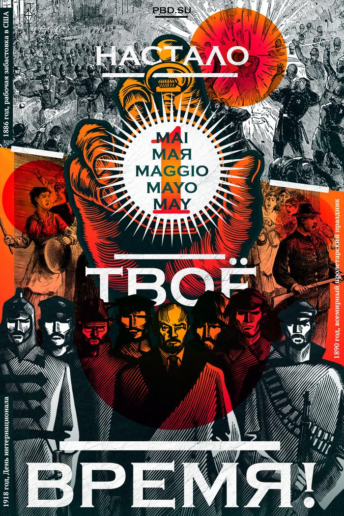 Настало твоё время! Политика, Плакат, СССР, 1 мая, Рабочие, Интернационал, Коммунизм, Дата