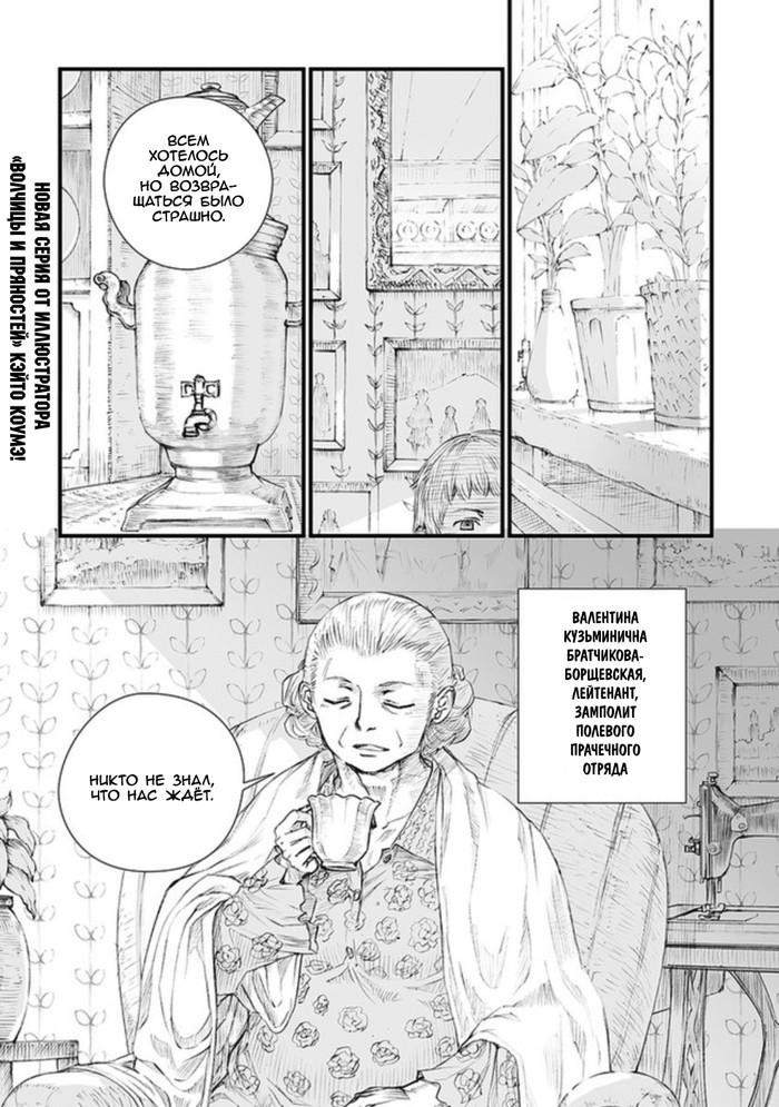 У войны не женское лицо #1 Манга, Комиксы, Перевод, Великая Отечественная война, Длиннопост