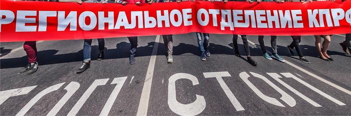 Мы подошли из-за угла)) 1 Мая, Демонстрация, Кпрф