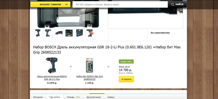 Гениальный маркетинговый ход от известного интернет-магазина инструментов ( и даже скидку в 148 рублей родимые предоставили!) .
