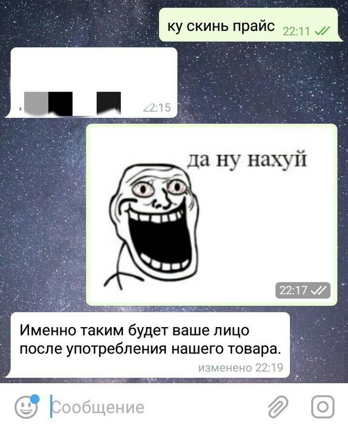 Хороший товар Вконтакте, Смешное, Товары