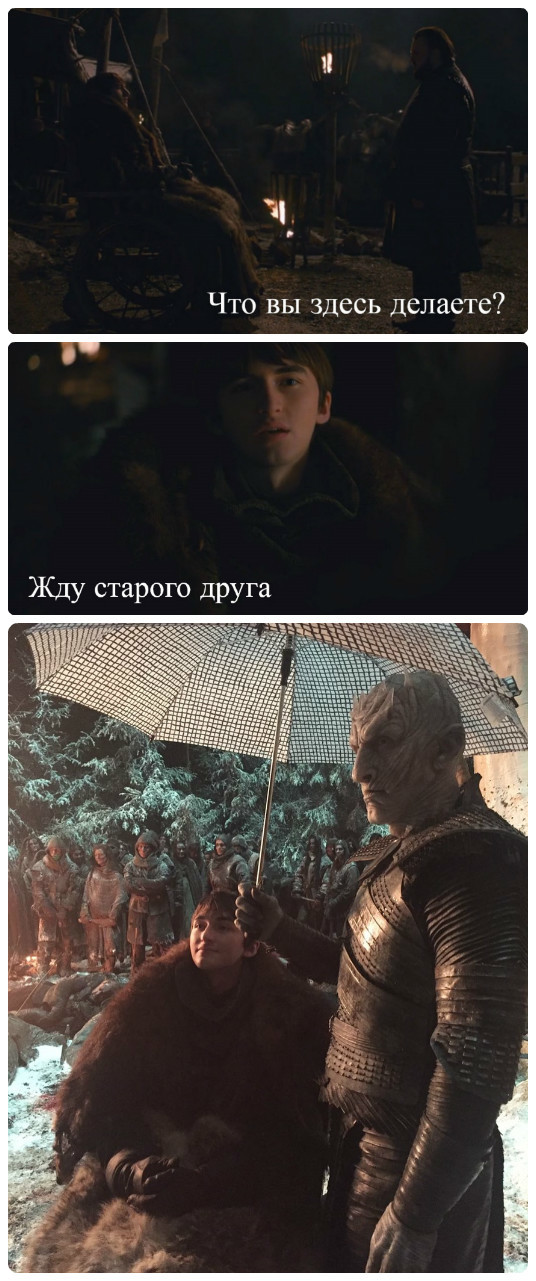 Кого на самом деле ждал Бран Игра престолов, Игра престолов 8 сезон, Бран Старк, Король ночи, Спойлер