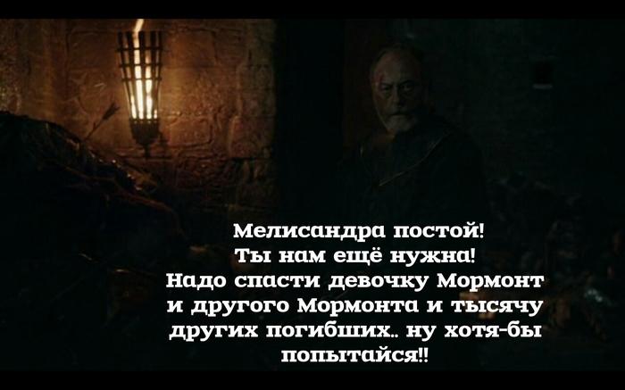 Вредная тётя Игра престолов, Давос Сиворт, Спойлер, Мелисандра