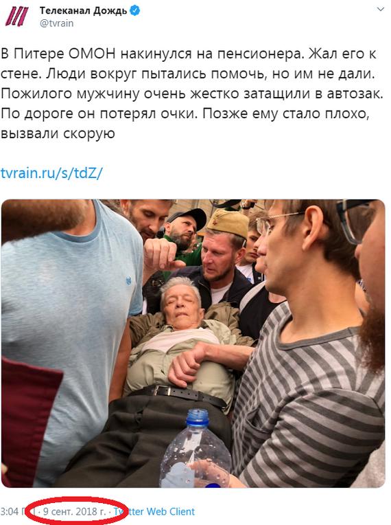 Профессия - падающий пенсионер. Россия, Политика, Демонстрация, 1 мая, Скриншот, Либералы, Длиннопост