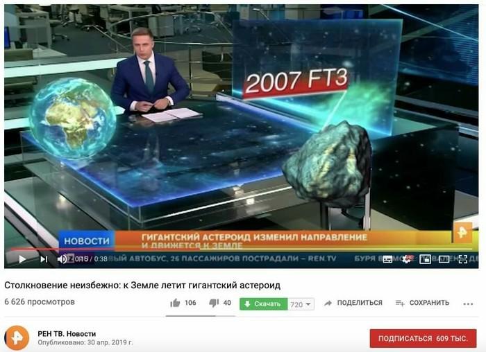 Закон о фейковых новостях. Проверка на РенТВ Рен ТВ, Астероид, СМИ