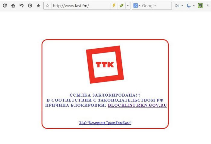 Last.fm заблокирован в России из-за одной песни. Lastfm, Роскомнадзор, Блокировка, Радио