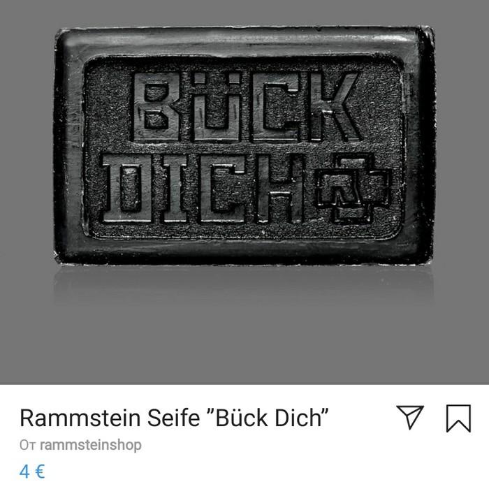 Своеобразный юмор от Rammstein Rammstein, Черный юмор, Мыло