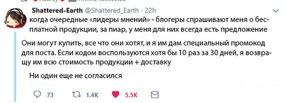 """Идеальный вариант сотрудничества с """"лидерами мнений"""""""