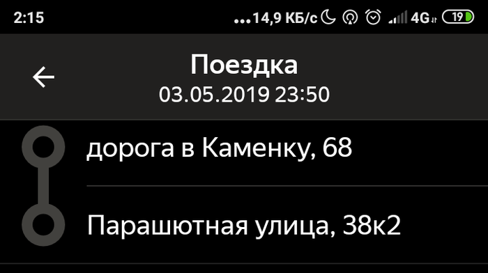 Сила Пикабу выручай! [Выручила] Санкт-Петербург, Сила Пикабу, Потерянные вещи, Яндекс такси, Без рейтинга, Помощь