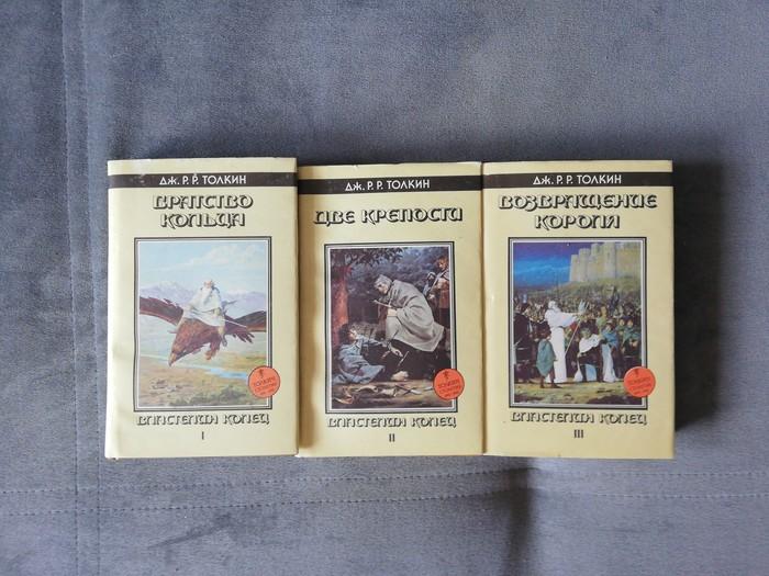 Приключения длиной в поколение и ценой 200 рублей Властелин колец, Книги, Толкин, Длиннопост