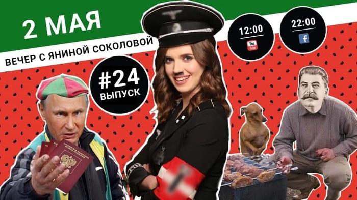 Обложка youtube-шоу украинской ведущей с Пятого канала выпущенного 2 мая Политика, Украина, Фашизм, Твари