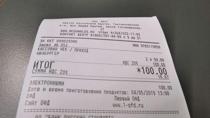 20% от 100 Чек, НДС, Макдоналдс