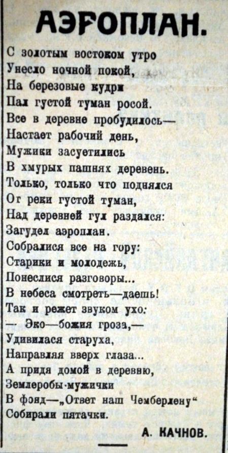 В районной газете
