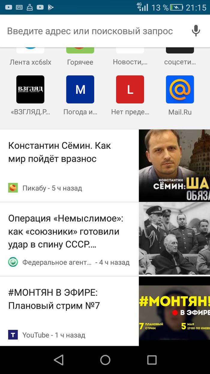 Не палятся :) Константин Семин, Татьяна Монтян, Политика