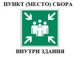 1. Эвакуационные таблички. Польза Пожарная безопасность, Эвакуация, Выход, Азыпожбеза, Длиннопост