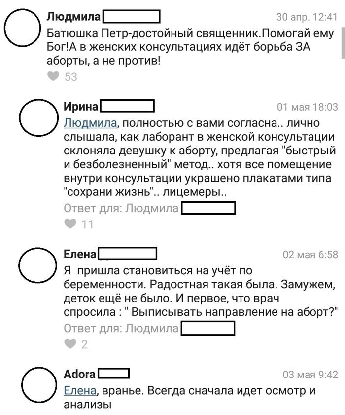 Пролайфота 2 Исследователи форумов, Пролайф, ПГМ, Дичь, Треш, Длиннопост