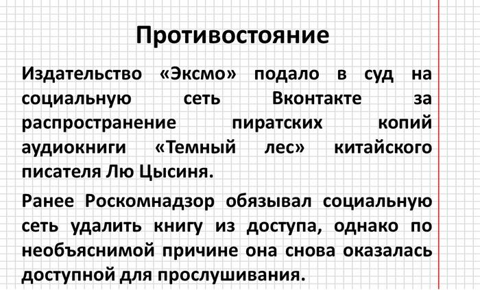 Вести с полей Вести с книжных полей, Книги, Интересное, Эксмо, Вконтакте