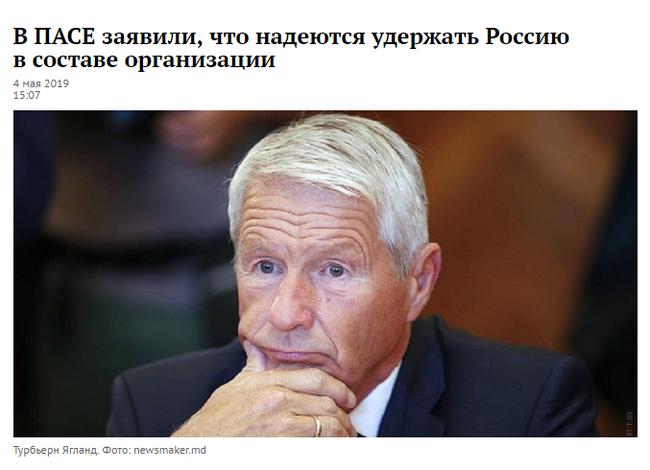 Россия заблокировала взнос в ПАСЕ в размере почти €11 млн. Россия, Пасе, Взнос, Блокировка, Политика